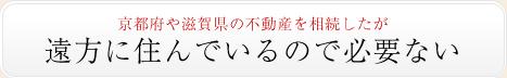 京都府や滋賀県の不動産を相続したが遠方に住んでいるので必要ない
