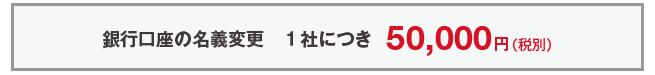 銀行口座の名義変更 1社につき30,000円