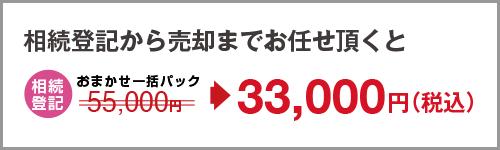 相続登記おまかせ一括パック30,000円(税別)