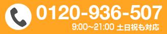 電話でお問い合わせする 0120-936-507