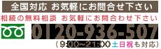 フリーダイヤル0120-936-507