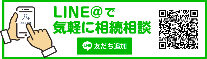LINE@で気軽に相続相談