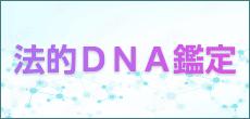 法的DNA鑑定
