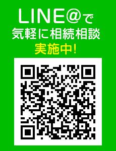 line@で相続相談
