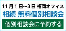 福岡相続相談会