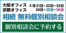 大阪京都相続相談会