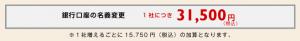 銀行の名義変更 31500円