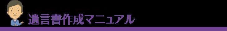 遺言書作成マニュアル 〜幸せな相続のために「遺言書」を書こう 〜