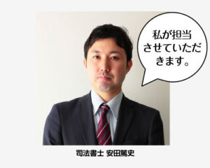 司法書士 安田
