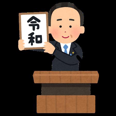 元号を掲げる人のイラスト(令和)