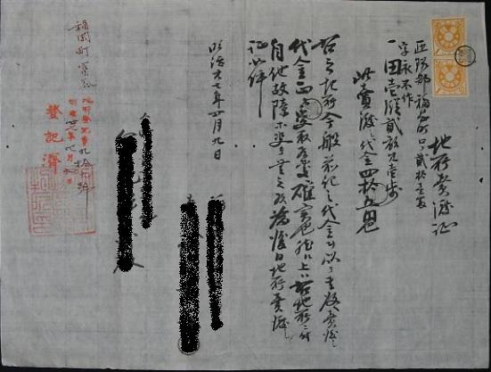明治時代の登記簿(サンプル)