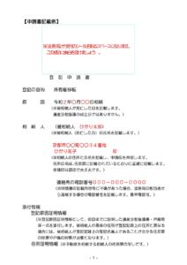 登記申請書記載例1