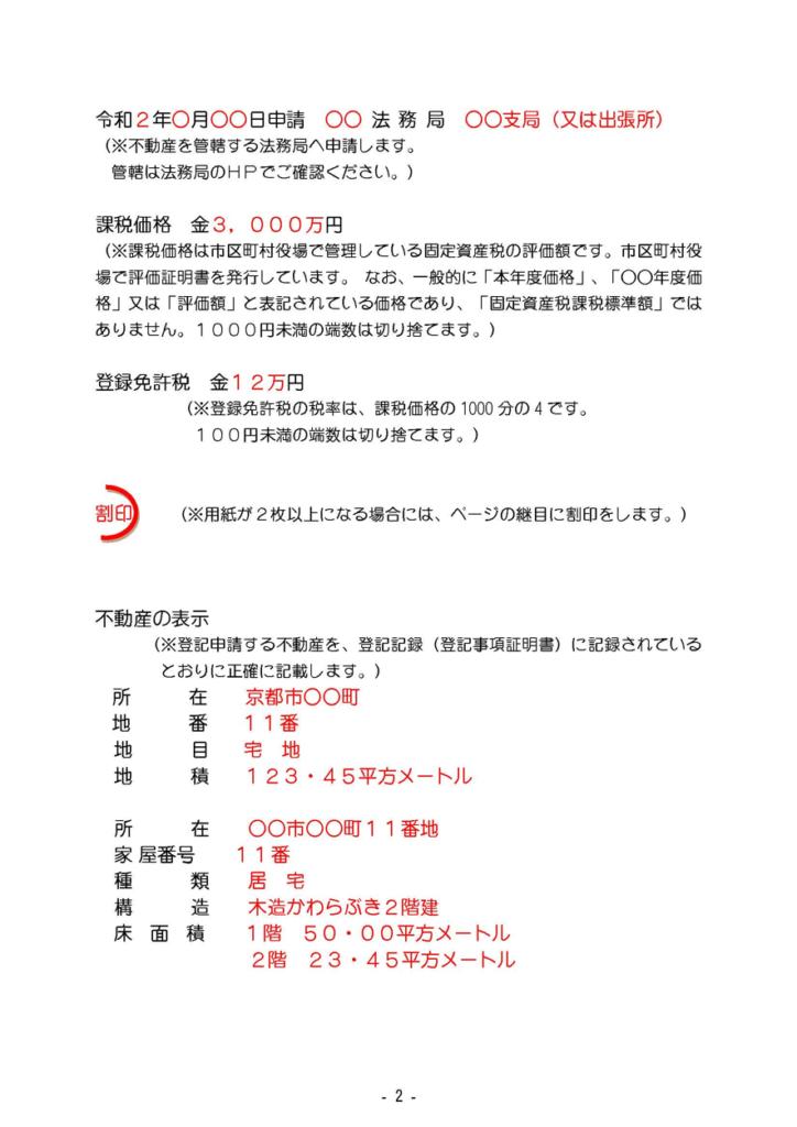 登記申請書記載例2
